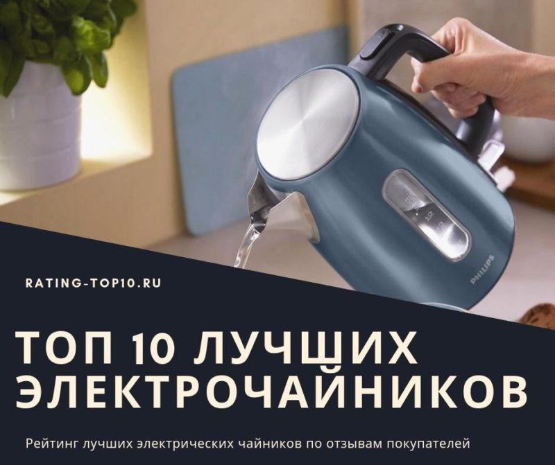 Топ 10 лучших электрочайников
