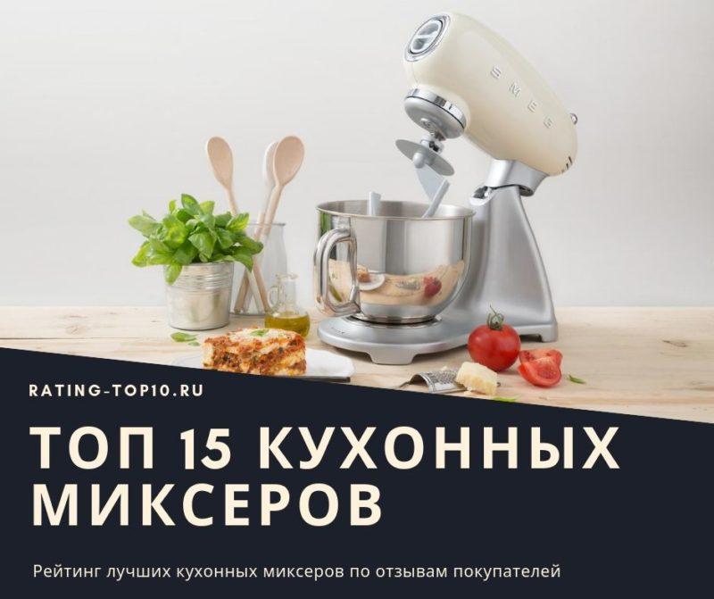 Топ 15 кухонных миксеров