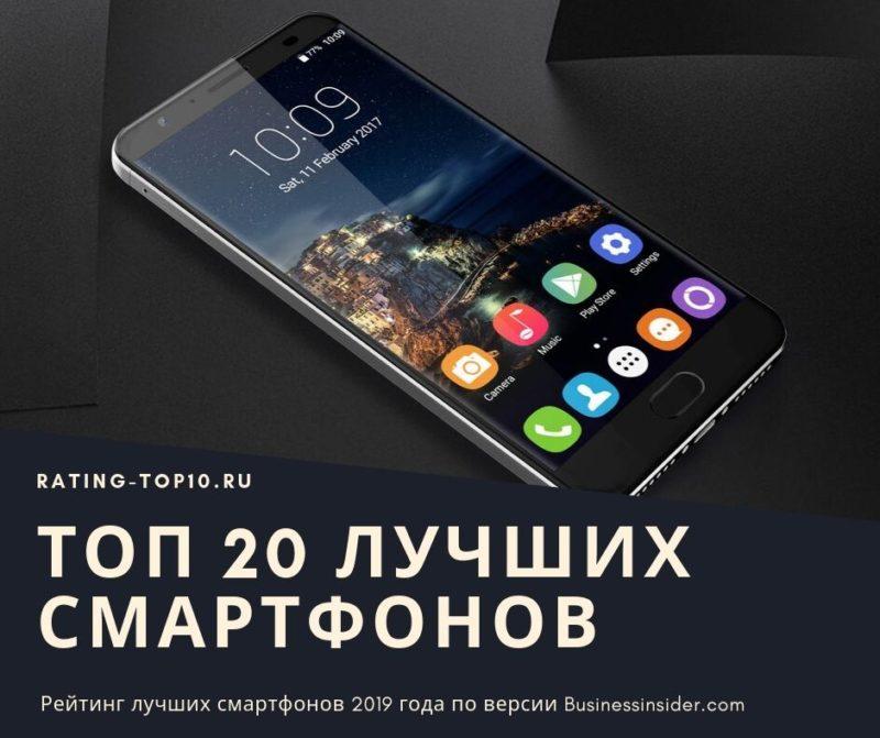 20 лучших смартфонов