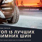 15 лучших зимних шин