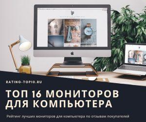 16 лучших мониторов для компьютера