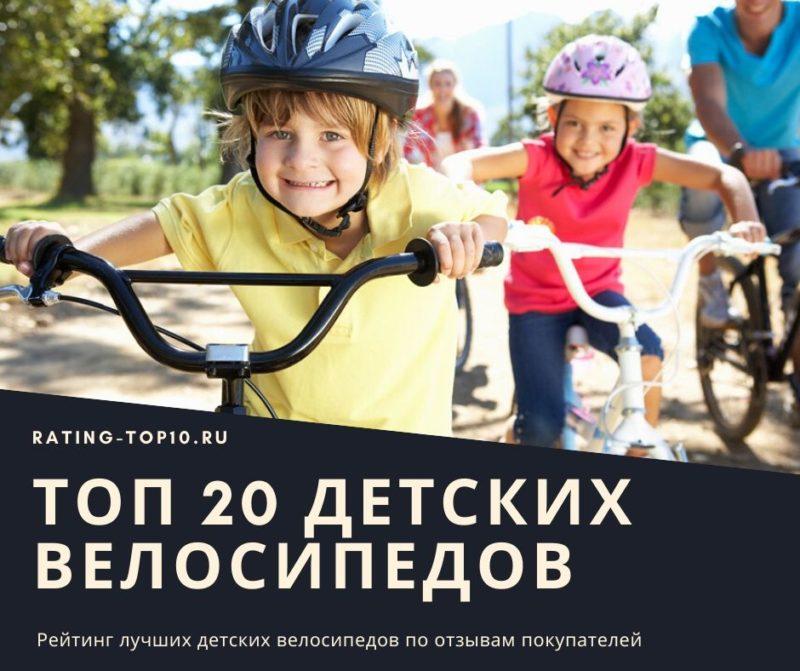 20 лучших детских велосипедов