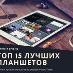 15 лучших планшетов