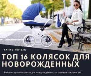 16 лучших колясок