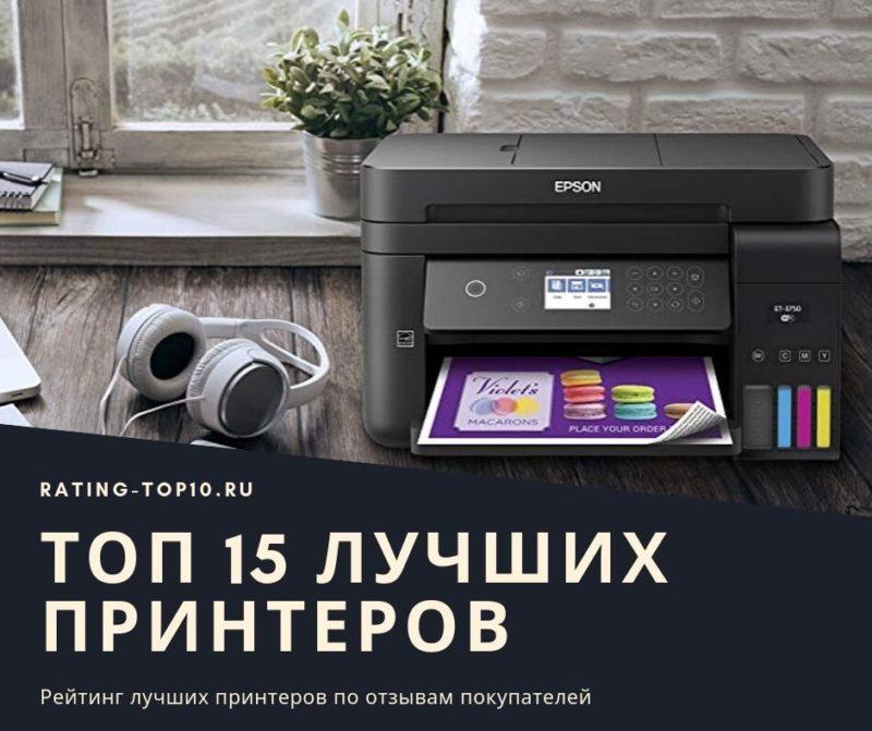 15 лучших принтеров