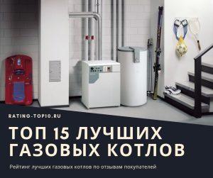 15 газовых котлов