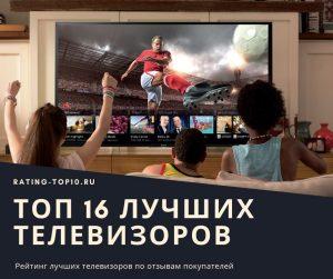 16 лучших телевизоров