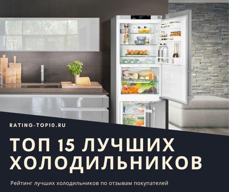 15 лучших холодильников