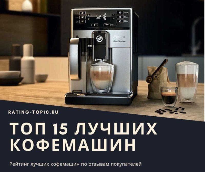 15 лучших кофемашин