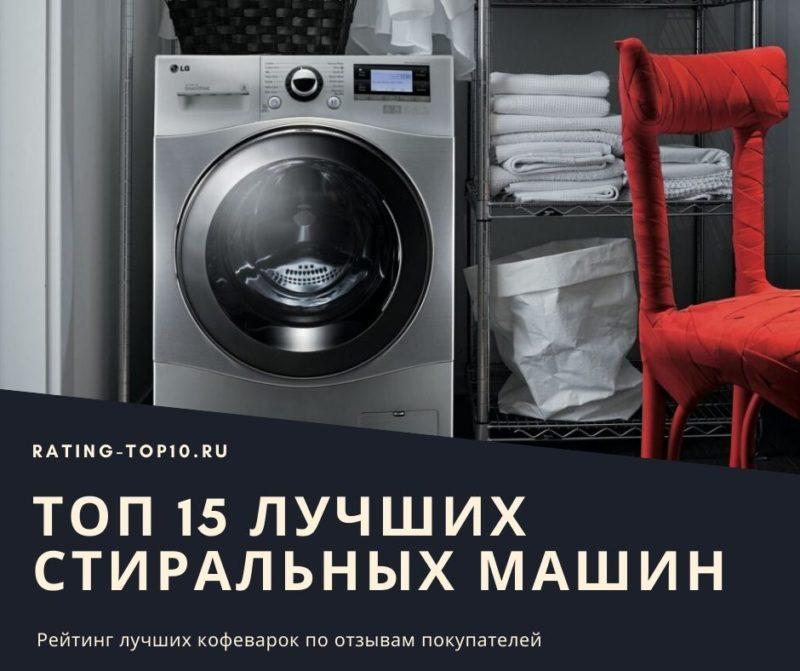 15 лучших стиральных машин
