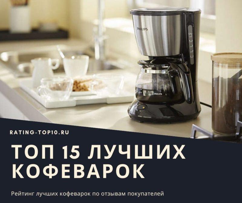15 лучших кофеварок