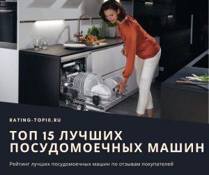 15 лучших посудомоечных машин