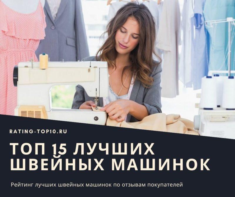 15 лучших швейных машинок