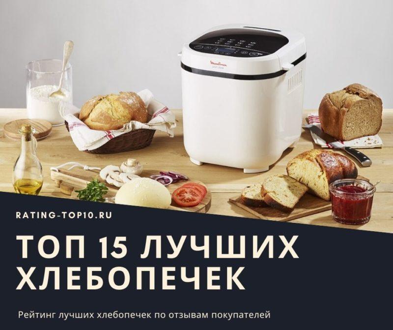 15 лучших хлебопечек
