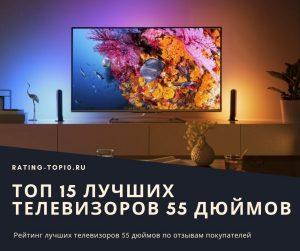 15 лучших телевизоров 55 дюймов