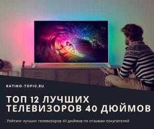 12 лучших телевизоров 40 дюймов