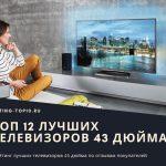 12 лучших телевизоров 43 дюйма