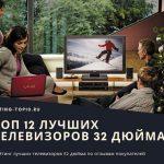 12 лучших телевизоров 32 дюйма