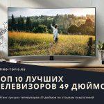 10 лучших телевизоров 49 дюймов