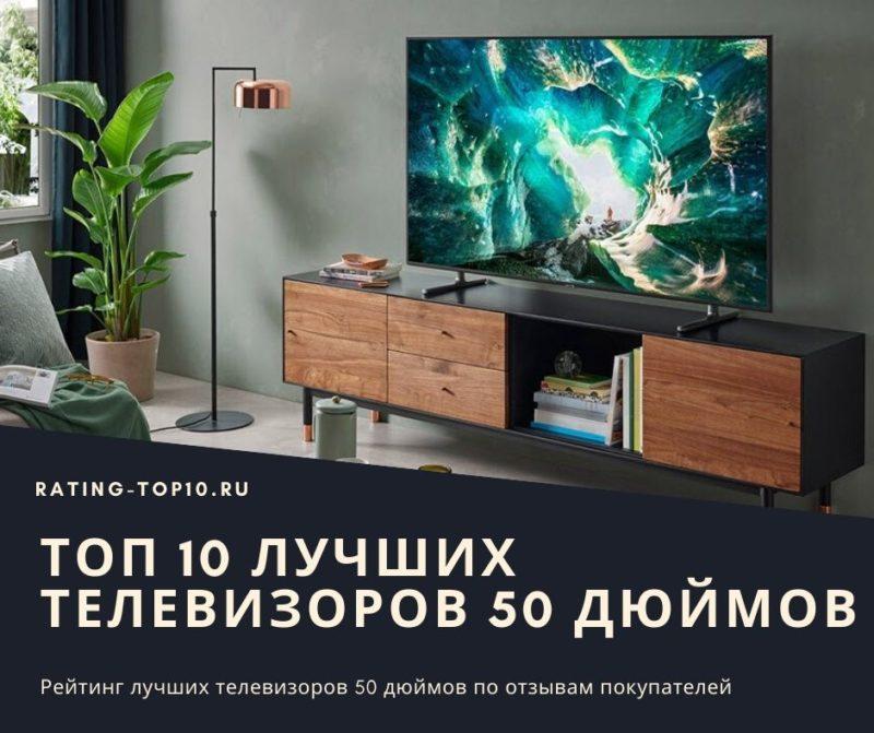 15 лучших телевизоров 50 дюймов