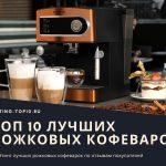 10 лучших рожковых кофеварок