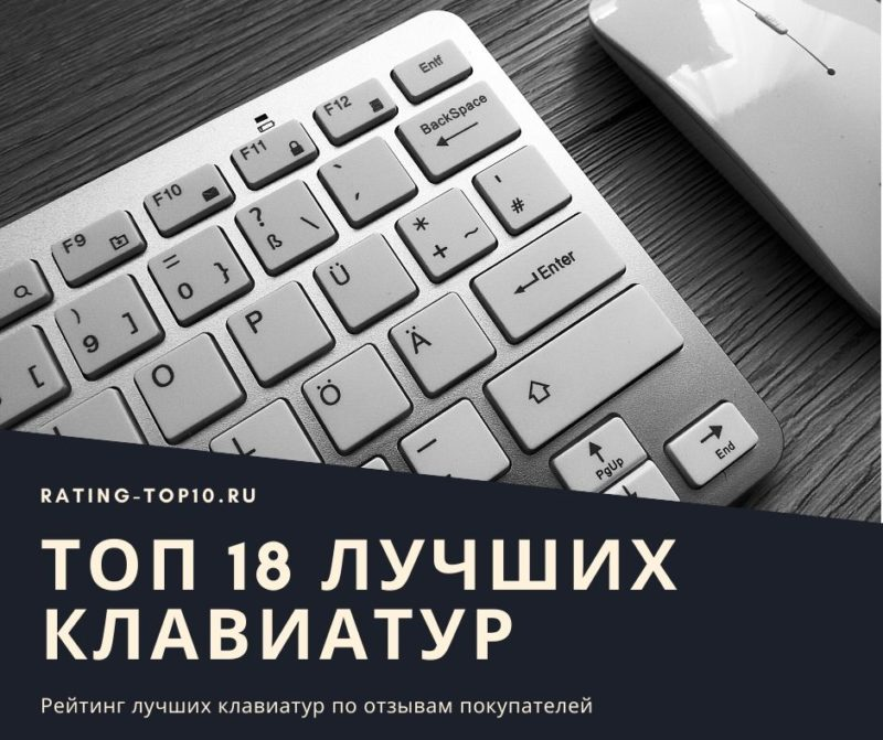 18 лучших клавиатур