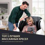 Лучшие массажные кресла: ТОП-5