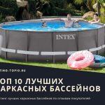 10 лучших каркасных бассейнов