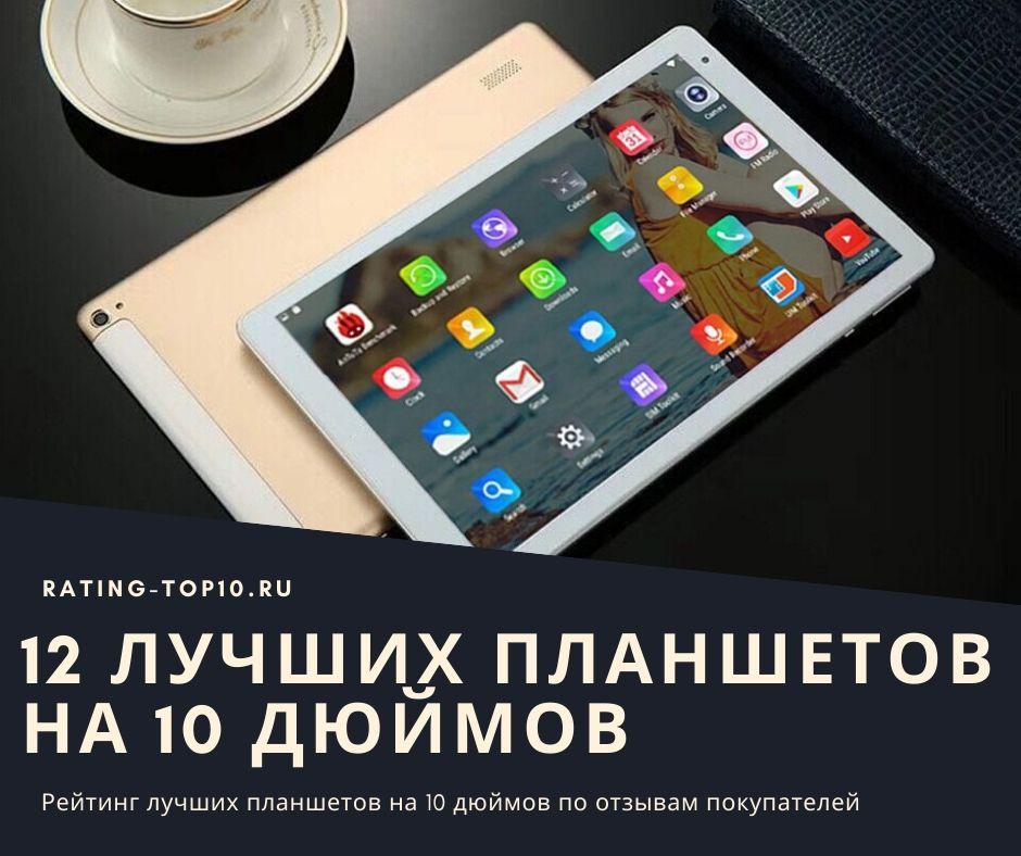 12 лучших планшетов 10 дюймов