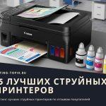 15 лучших струйных принтеров