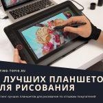 12 лучших планшетов для рисования