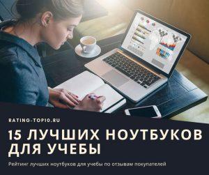 15 лучших ноутбуков для учебы