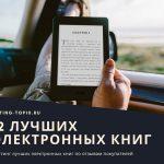 12 лучших электронных книг
