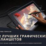 12 лучших графических планшетов