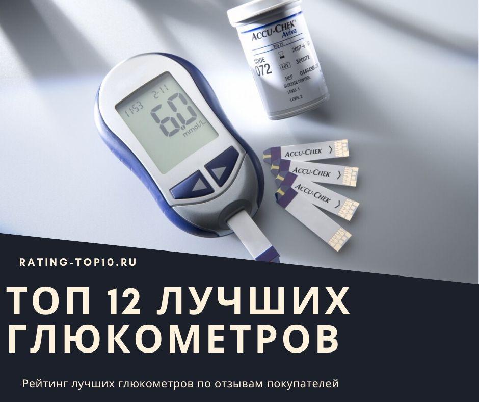 12 лучших глюкометров