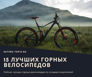 15 лучших горных велосипедов