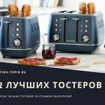 12 лучших тостеров