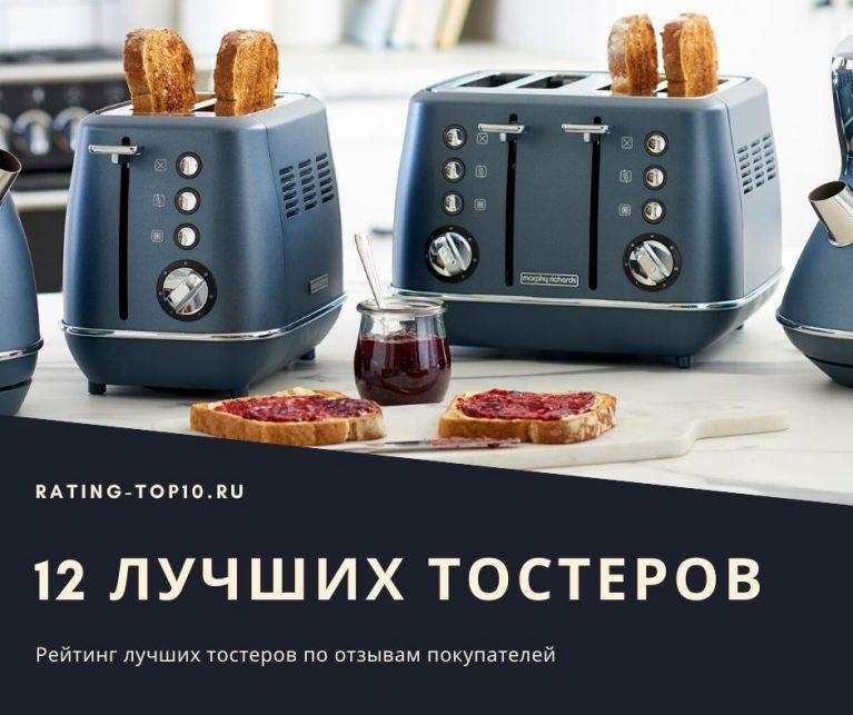 Лучшие модели тостеров для дома в 2020 году. рейтинг ...
