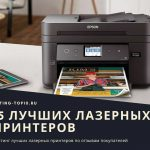 15 лучших лазерных принтеров