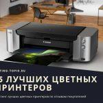 15 лучших цветных принтеров