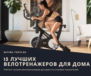 Лучшие велотренажеры