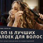 Лучшие плойки для волос